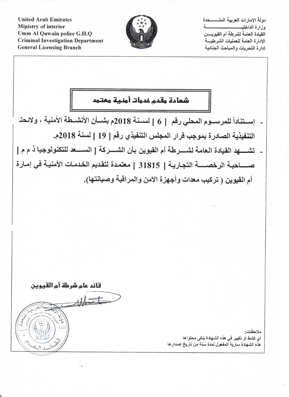 UAQ police approval